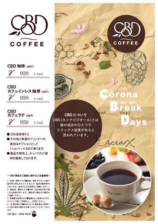 ※各店舗ドリンク価格オプションで1Drop+300円となります。 ※コーヒー価格は店舗により異なります。