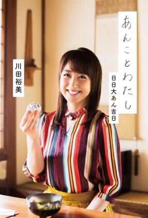 川田裕美『あんことわたし 日日大あん吉日』(ぴあ)