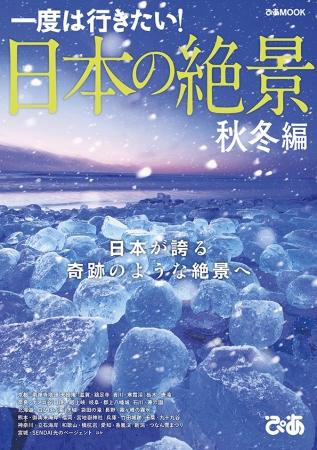 『日本の絶景 秋冬編』(ぴあ)