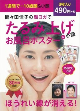 「間々田佳子の顔ヨガで たるみ上げ&小顔お風呂 ポスター」(ぴあ)