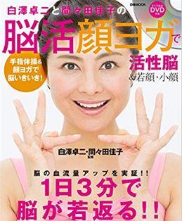 「【DVD付き】白澤卓二と間々田佳子の脳活顏ヨガで活性脳&若顔・小顔」(ぴあ)