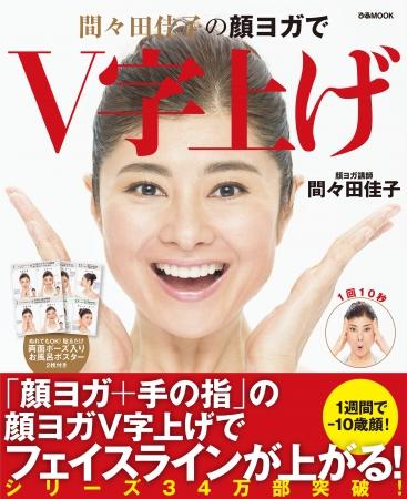 『間々田佳子の顔ヨガでV字上げ』(ぴあ)表紙