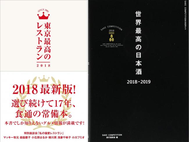 「 ぴあプレミアムグルメを楽しむ会2018 」~『世界最高の日本酒』×『東京最高のレストラン』出版記念イベント~