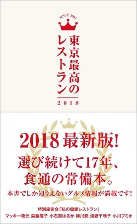 『東京最高のレストラン2018』(ぴあ)