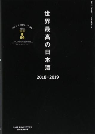 『世界最高の日本酒2018-2019』(ぴあ)