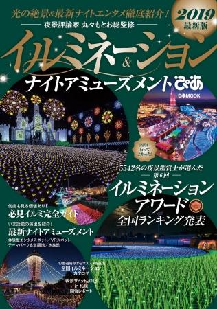 『イルミネーション&ナイトアミューズメントぴあ 2019』(ぴあ)表紙