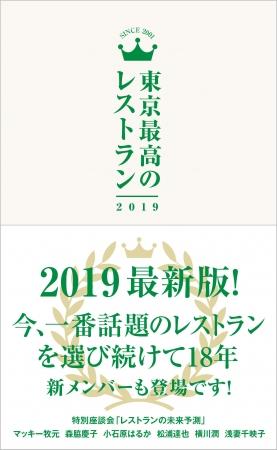 『東京最高のレストラン2019 』(ぴあ)