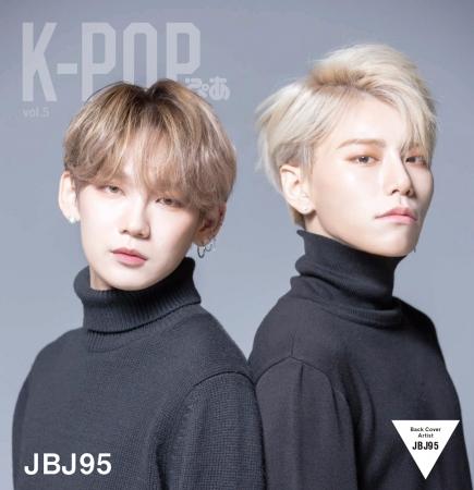 『 K-POPぴあvol.5 』(c)ぴあ