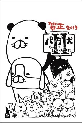 ヨボヨボ老犬梅ちゃん大人気 パンダと犬 4コママンガ新刊 パンダ