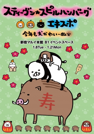 「 スティーヴン★スピルハンバーグ エキスポ~今年も犬かわいーぬ~ 」@新宿マルイ