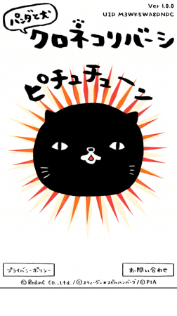 ゲームアプリ「パンダと犬のクロネコリバーシ」(C)RedinC Co.,Ltd. / (C)スティーヴン★スピルハンバーグ / (C)PIA