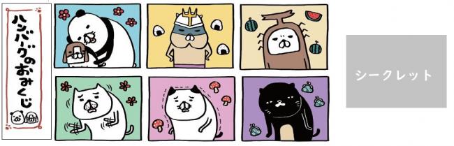 「スティーヴン★スピルハンバーグ エキスポ ~今年も犬かわいーぬ~」おみくじ