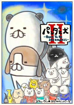 スティーヴン★スピルハンバーグ『 パンダと犬II 』(ぴあ)表紙