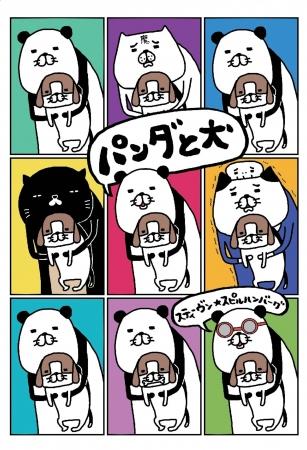 スティーヴン★スピルハンバーグ『パンダと犬』(ぴあ)表紙