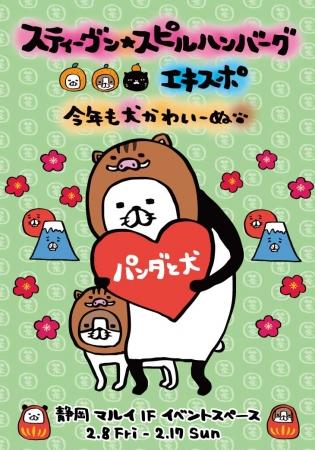 「スティーヴン★スピルハンバーグ エキスポ~今年も犬かわいーぬ~」静岡マルイ