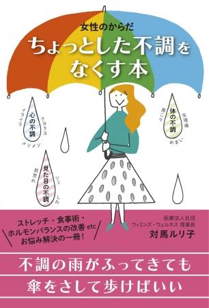 対馬ルリ子『女性のからだちょっとした不調をなくす本』(ぴあ)表紙