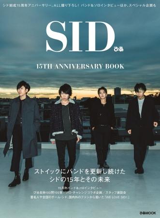 『SIDぴあ』(ぴあ)