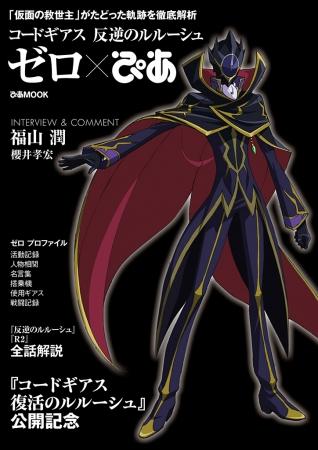 『コードギアス 反逆のルルーシュ ゼロぴあ』表紙 (C)SUNRISE/PROJECT L-GEASS Character Design(C)2006-2018 CLAMP・ST