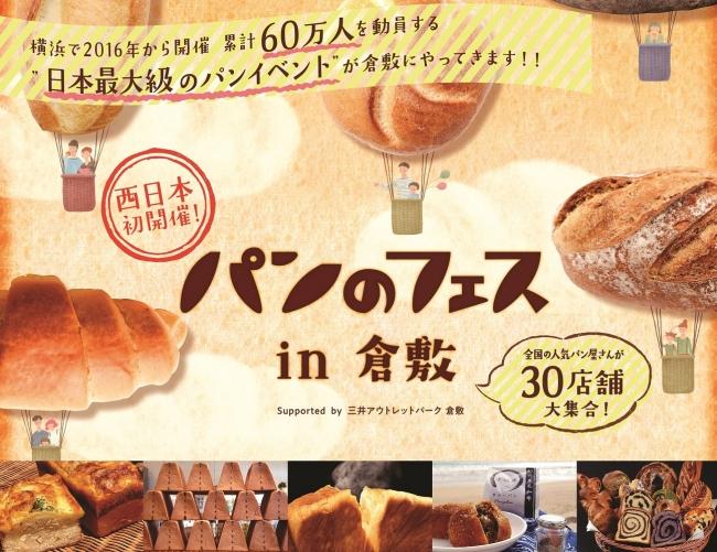 「パンのフェスin倉敷」supported by 三井アウトレットパーク 倉敷