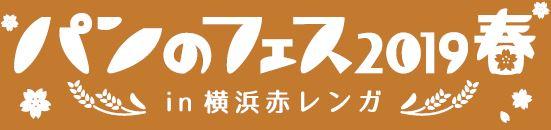『パンのフェス2019春 in 横浜赤レンガ』ロゴ