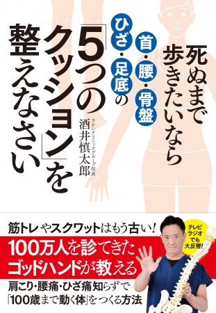 酒井慎太郎『死ぬまで歩きたいなら頸椎・腰・骨盤・ひざ・足底の「5つのクッション」を整えなさい』