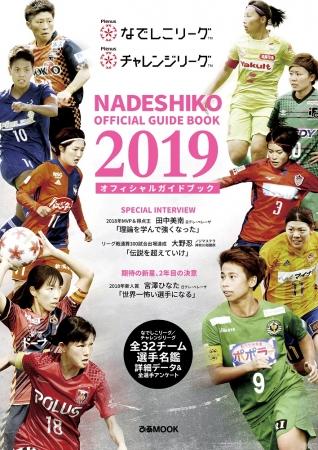 『 Plenusなでしこリーグ/Plenusチャレンジリーグ オフィシャルガイドブック 2019 』(ぴあ)