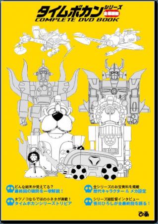 『タイムボカンシリーズ 全最終回 COMPLETE DVD BOOK』(ぴあ)(C)タツノコプロ