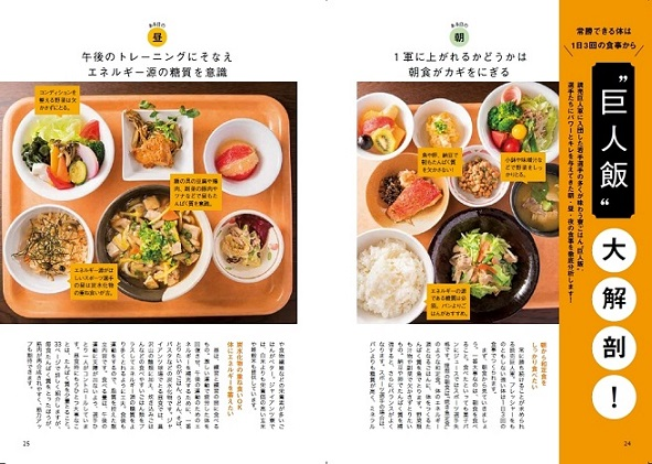 「巨人飯 ~ジャイアンツ寮の食事とスポーツ栄養学がわかる本~」(ぴあ)中面