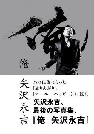 写真集『俺 矢沢永吉』(ぴあ)展示会『俺 矢沢永吉』 会場限定版