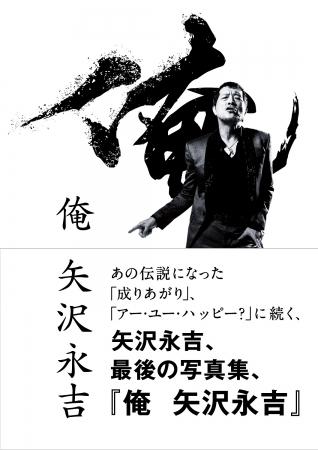 『俺 矢沢永吉』(ぴあ)通常版表紙