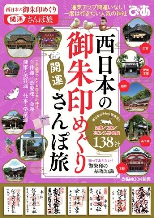 『西日本の御朱印めぐり 開運さんぽ旅』(ぴあ)