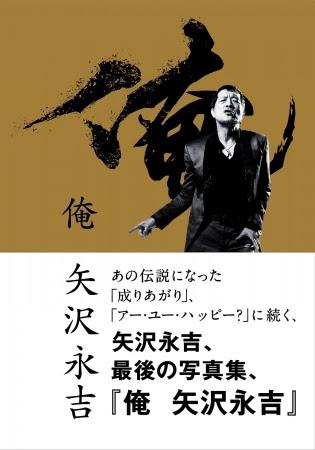 <完売>写真集『俺 矢沢永吉』(ぴあ)ファンクラブ限定版