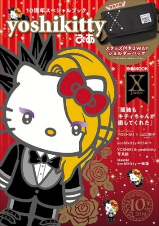 「yoshikittyぴあ」表紙 (c)1976,2019 SANRIO CO.,LTD.TOKYO,JAPAN(H) (C)2009,2019 Japan Music Agency Co.,Ltd
