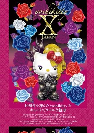 「yoshikittyぴあ」中面 (c)1976,2019 SANRIO CO.,LTD.TOKYO,JAPAN(H) (C)2009,2019 Japan Music Agency Co.,Ltd