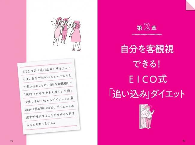 『 EICO式 自分で自分を「追い込み」ダイエット 』(ぴあ)
