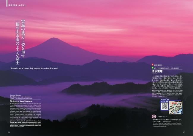 「清水吉原」からの眺め。雲海の彼方、朝焼けに浮かぶ姿が美しい