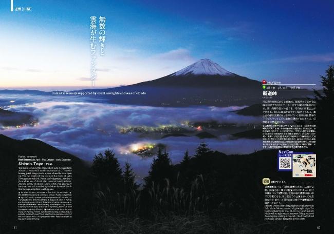 夜明けの「新道峠」からの富士山。雲海と街灯りが合わさって幻想的