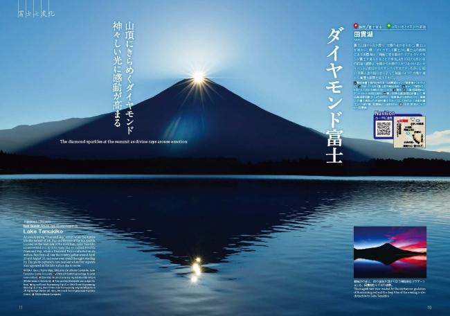 巻頭では「富士七変化」と題して富士山の様々な表情を紹介。写真は田貫湖のダイヤモンド富士