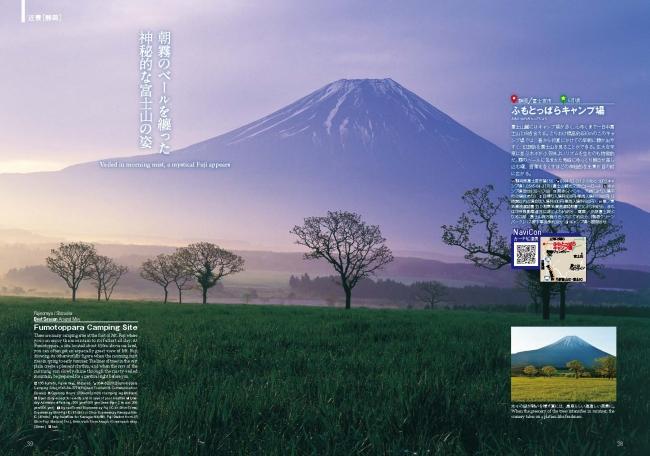「ふもとっぱらキャンプ場」からの富士山。朝霧のベールに包まれて神秘的