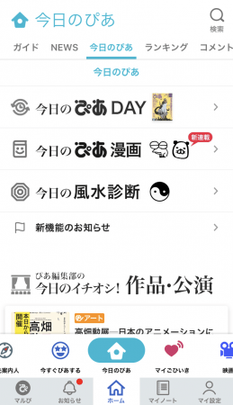 スマートフォンアプリ「ぴあ」