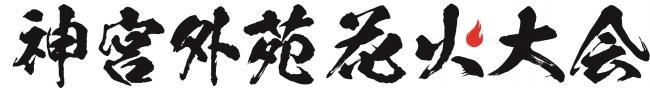 神宮外苑花火大会ロゴ