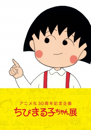 『アニメ化30周年記念企画 ちびまる子ちゃん展』図録 (C)さくらプロダクション (C)さくらプロダクション/日本アニメーション