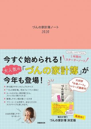 『づんの家計簿ノート2020』(ぴあ)表紙