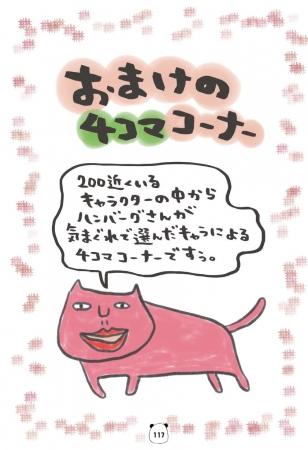 スティーヴン★スピルハンバーグ『パンダと犬III』(ぴあ)中面