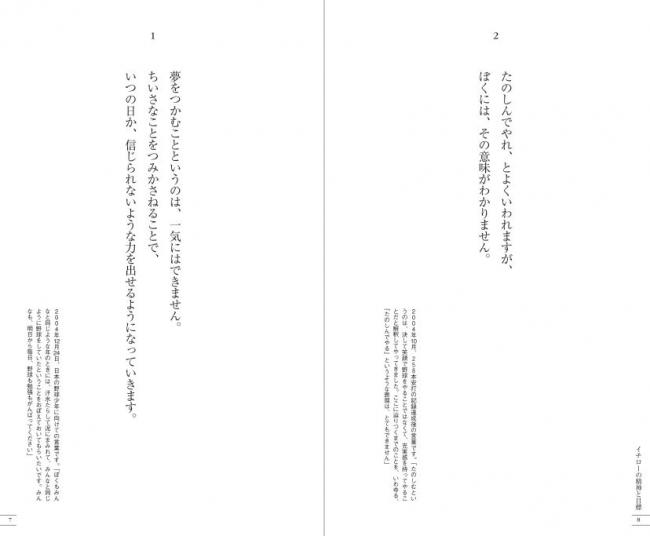 『イチロー 262のメッセージ』(ぴあ)中面