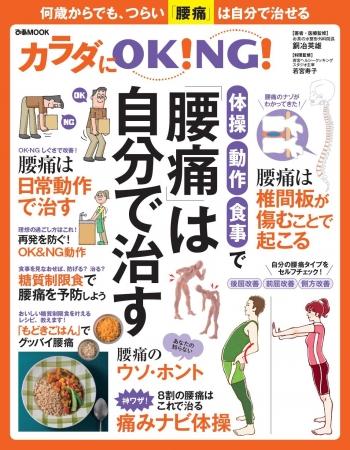 『カラダにOK!NG! 体操・動作・食事で「腰痛」は自分で治す』(ぴあ)表紙