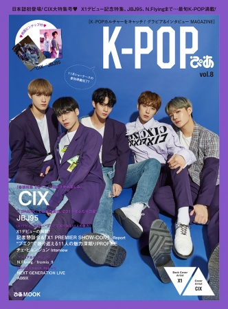 「K-POPぴあvol.8」表紙