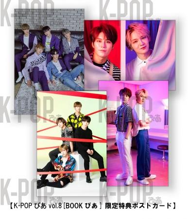 「K-POPぴあvol.8」BOOKぴあポストカード