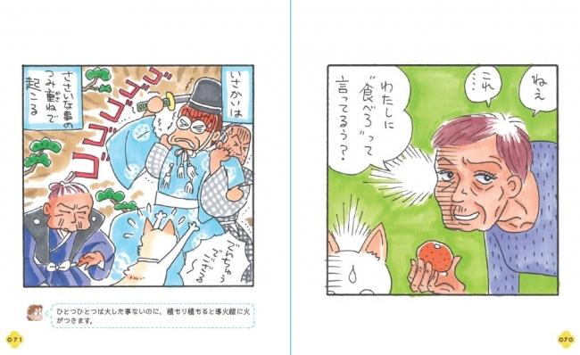 シロコ著『アラカン主婦の毒吐き日記~貞子バーバはめんどくさい~』(ぴあ)