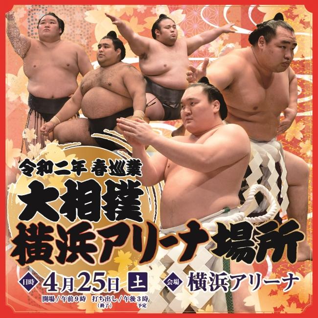 令和二年春巡業 大相撲横浜アリーナ場所開催決定! チケットまもなく ...